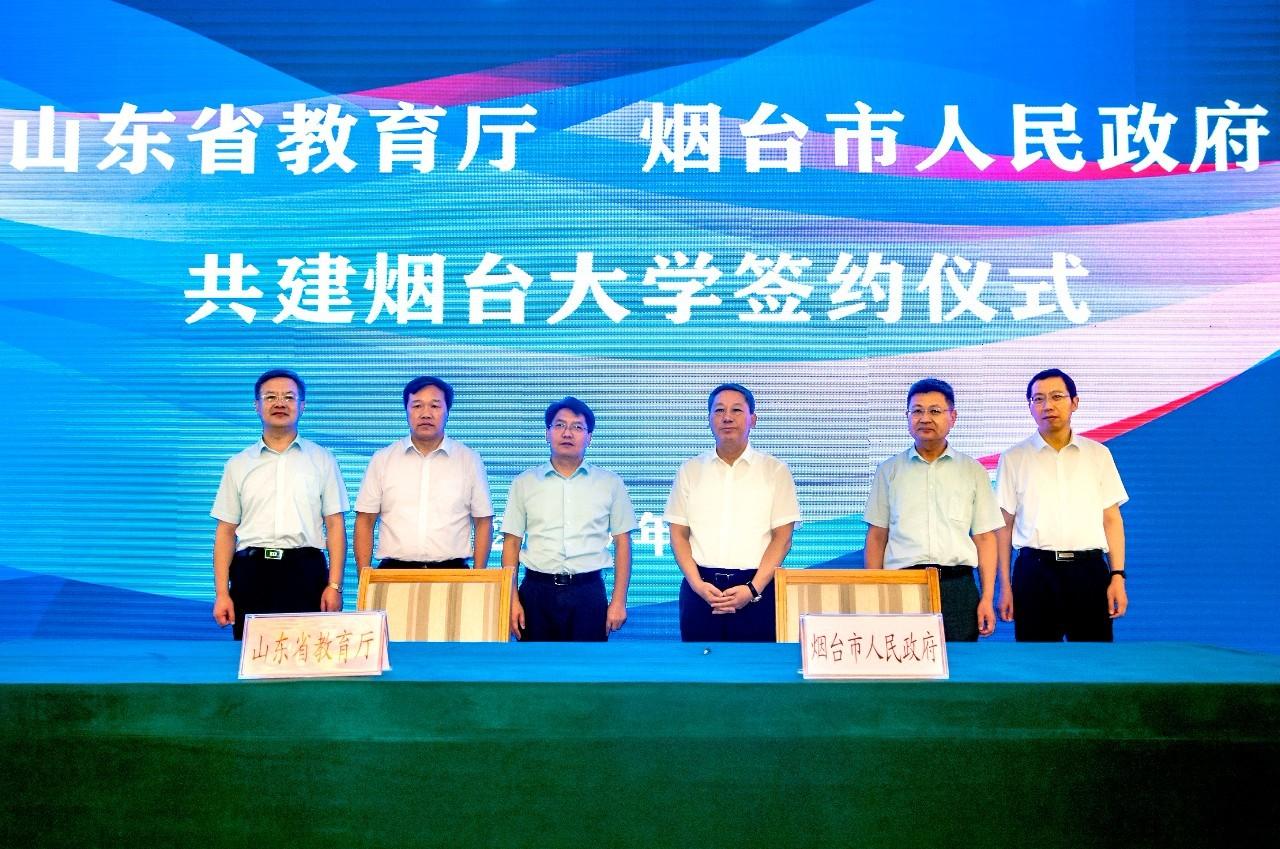 山东省manbetx网页版手机登录厅与烟台市政府签约共建烟台大学
