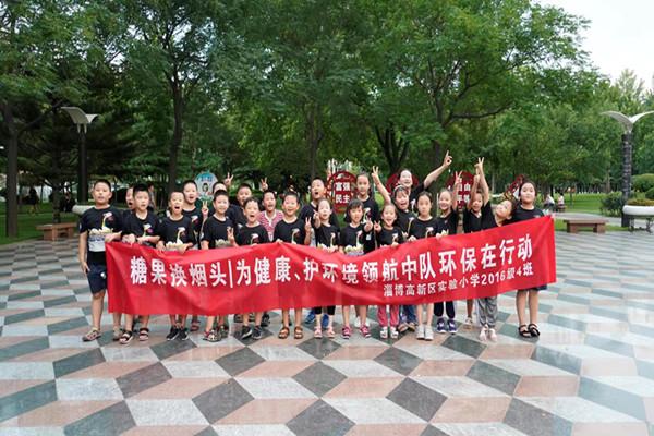 淄博高新区实验小学:糖果换烟头 领航在行动
