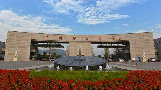 教育部网站推荐中国矿业大学(北京)深入推进思政课改革创新