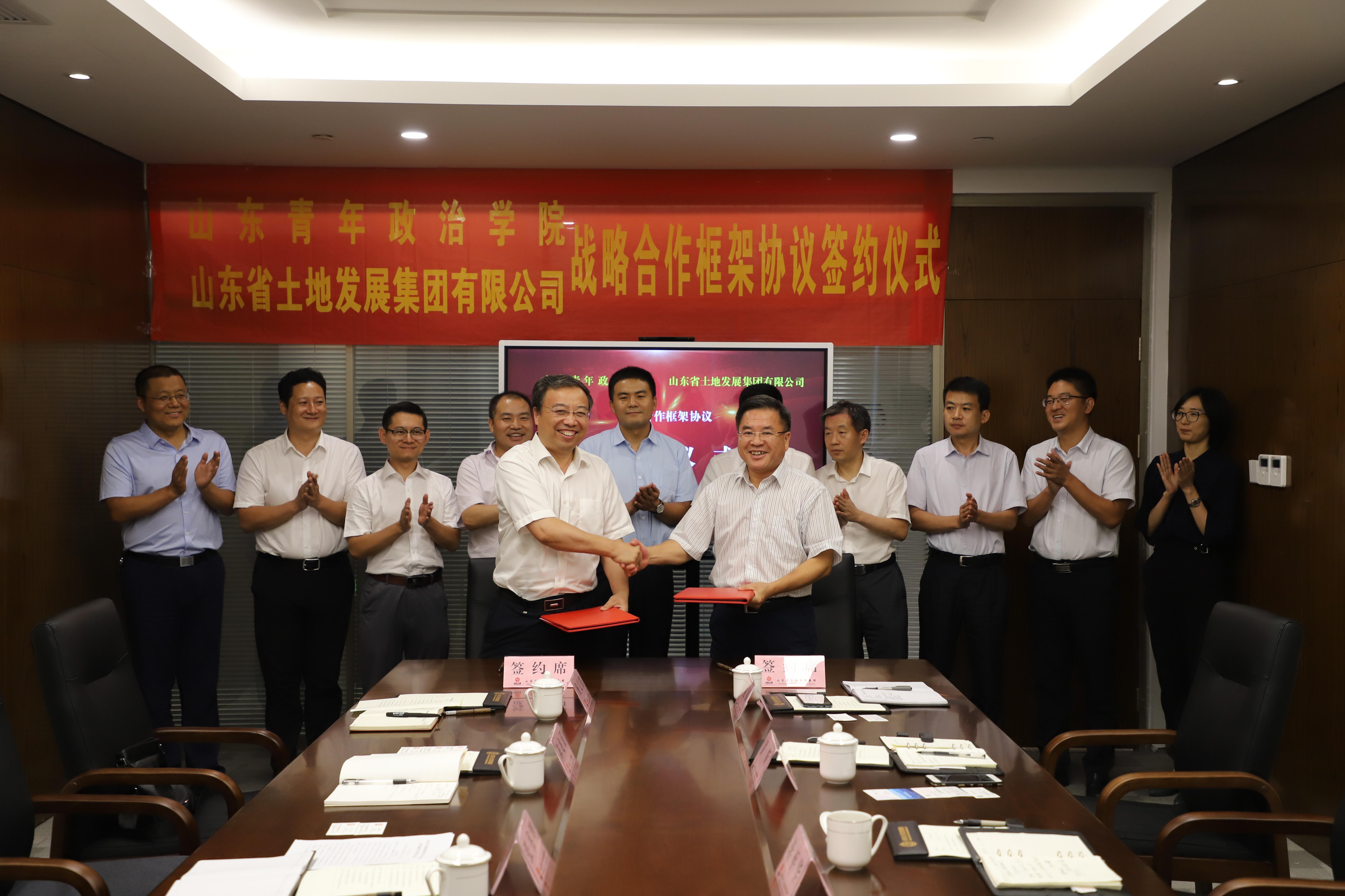 山青院与山东土地签署战略合作协议 共同打造产教融合齐鲁样板