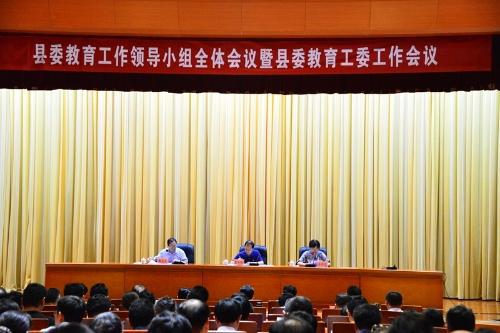 淄博市高青县委教育工作领导小组全体会议暨县委教育工委工作会议召开