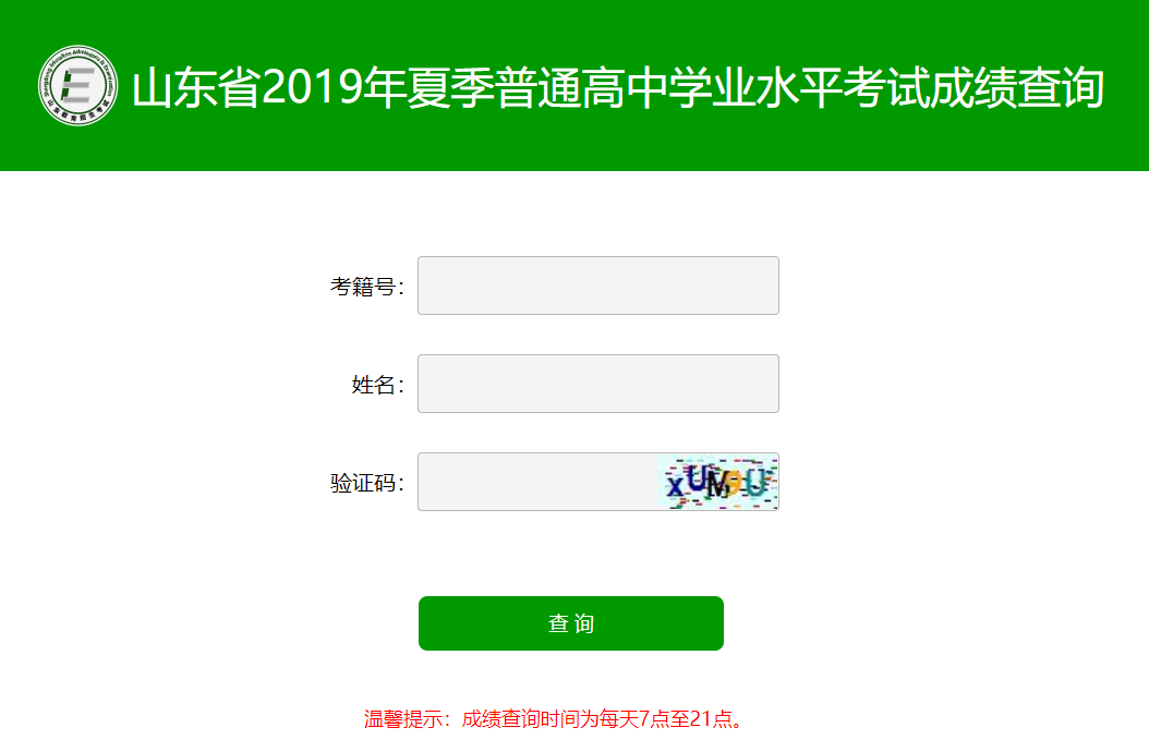 山东省2019年夏季普通高中学业水平考试成绩开始查询