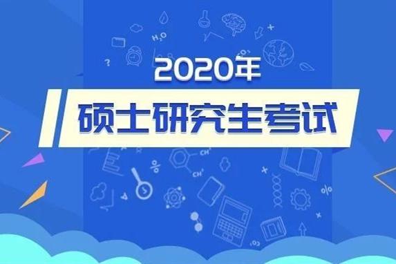 2020考研时间定了!12月21日至12月22日初试