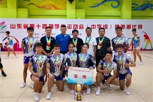淄博再次蝉联省中运会健美操项目团体总分第一名