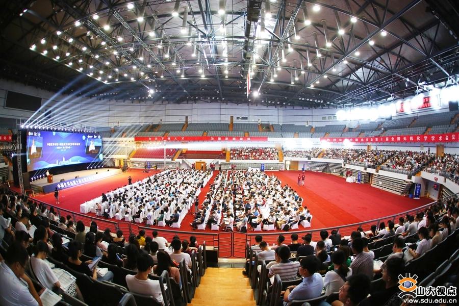 中国化学会第十届全国无机化学学术会议在山东大学开幕