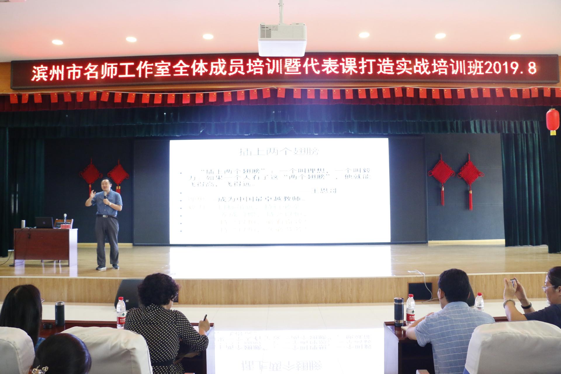 """站在国家课程的高度推动教学实践——滨州市名师工作室启动 """"代表课打造""""实战培训活动"""