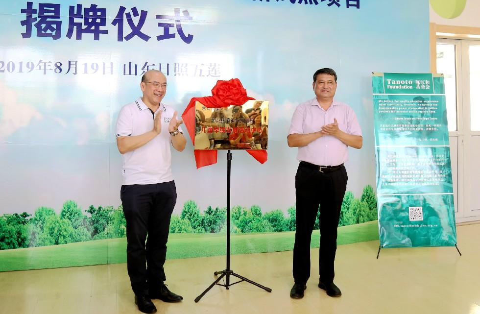 慧育希望——山东省儿童早期发展创新试点项目在日照市揭牌