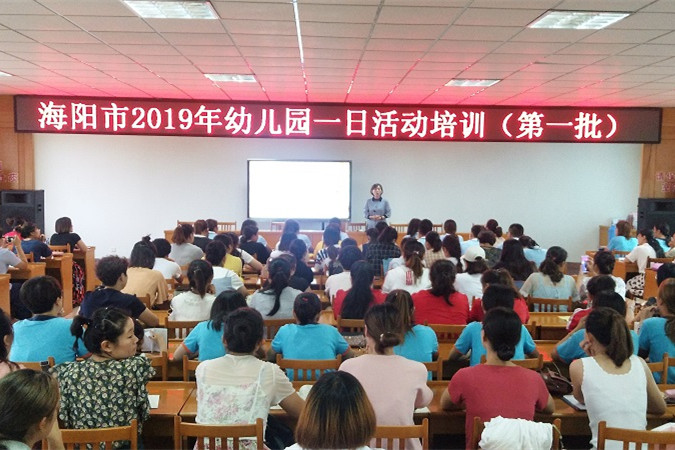 """烟台海阳市教育和体育局开展2019年幼儿园""""一日活动""""专题培训"""