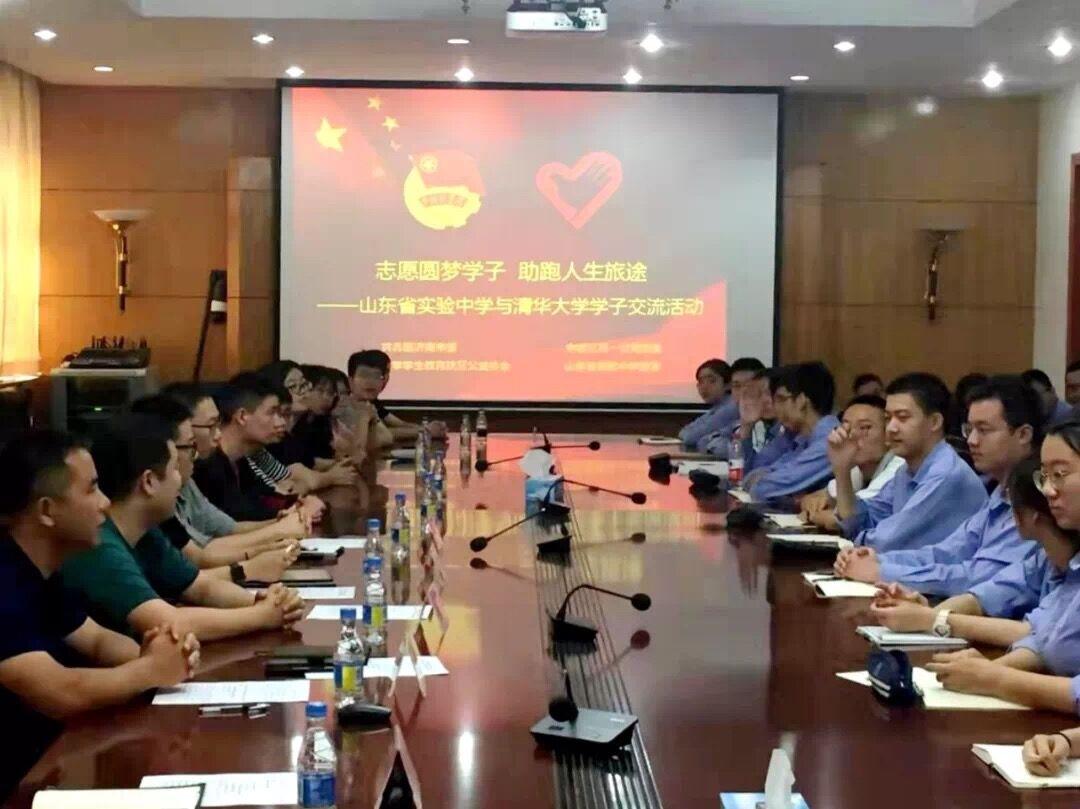 山东省实验中学学生与清华大学学子暑期交流活动顺利举行