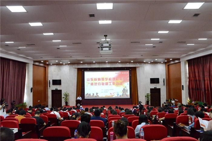 山东师范本科高校课程联盟研讨会在山东师范大学举行