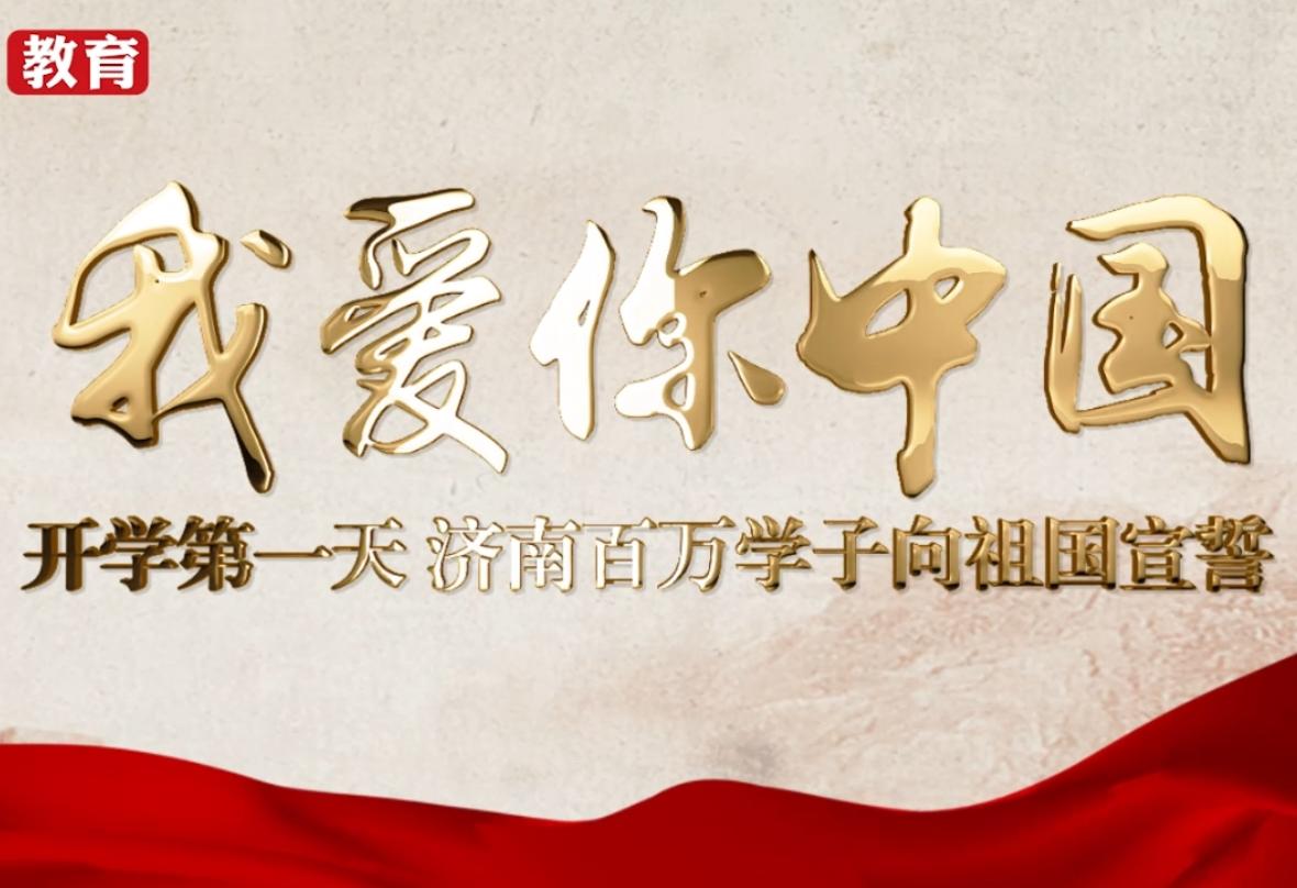 """济南百万学子""""表白""""祖国:我爱你中国!"""