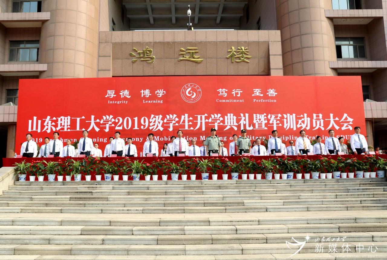 山东理工大学2019级学生开学典礼暨军训动员大会举行