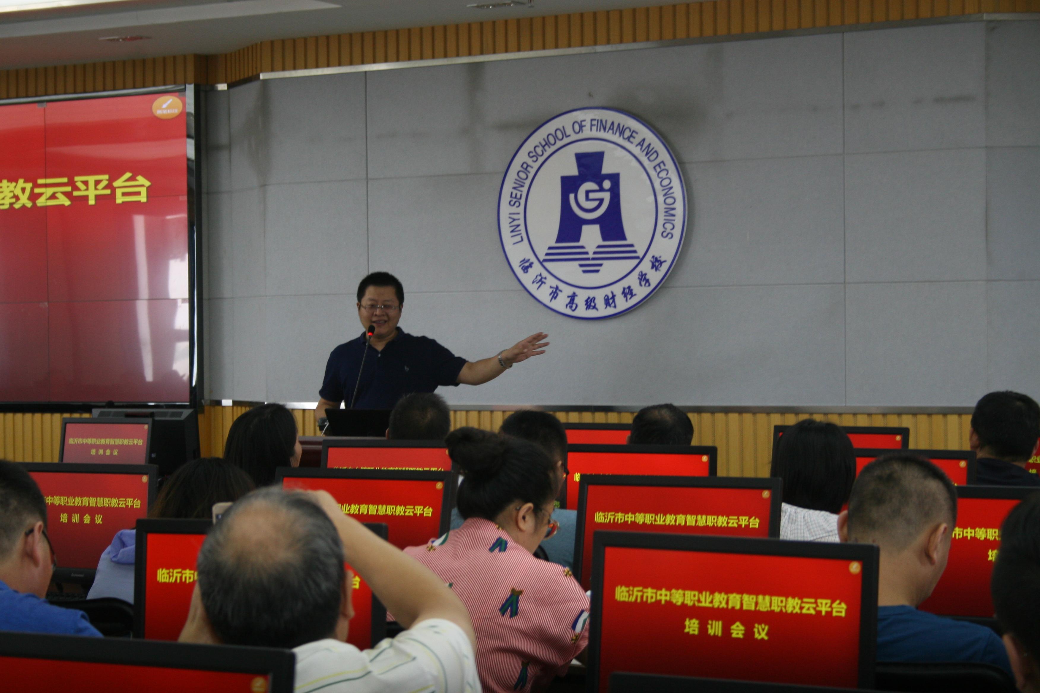 临沂市中等职业教育智慧职教云平台培训会召开
