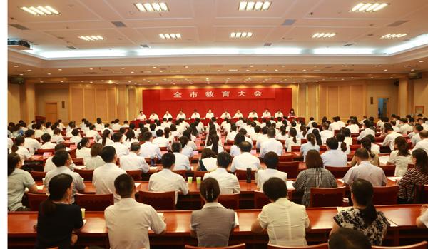 潍坊市教育大会召开