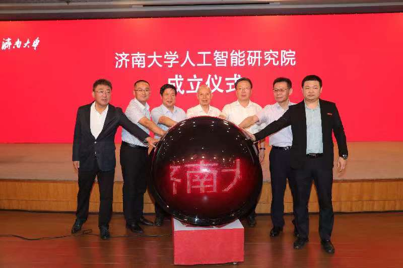 济南大学成立人工智能研究院 服务新旧动能转换