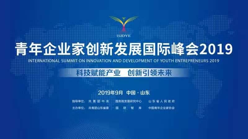 [直播预告]青年企业家创新发展国际峰会2019