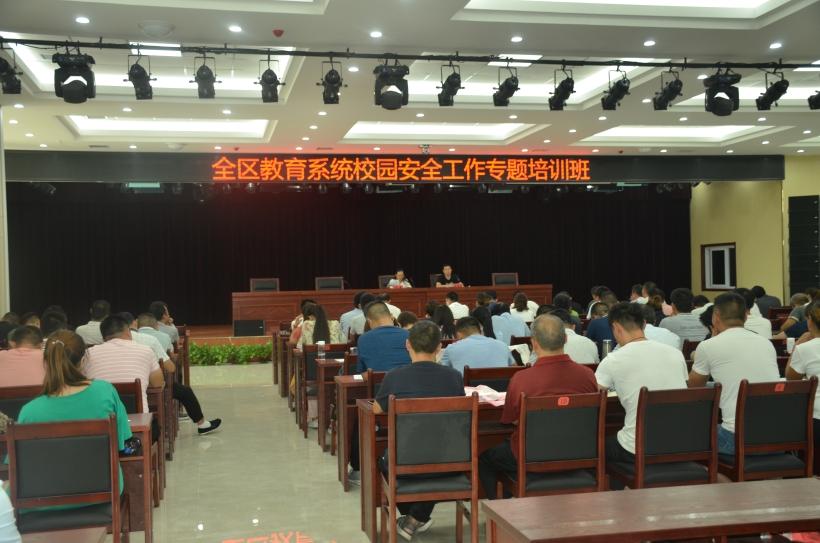 菏泽市高新区召开全区manbetx网页版手机登录系统安全生产工作会议