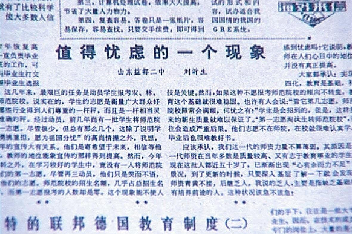 青州教师刘沂生 为师请命志得酬