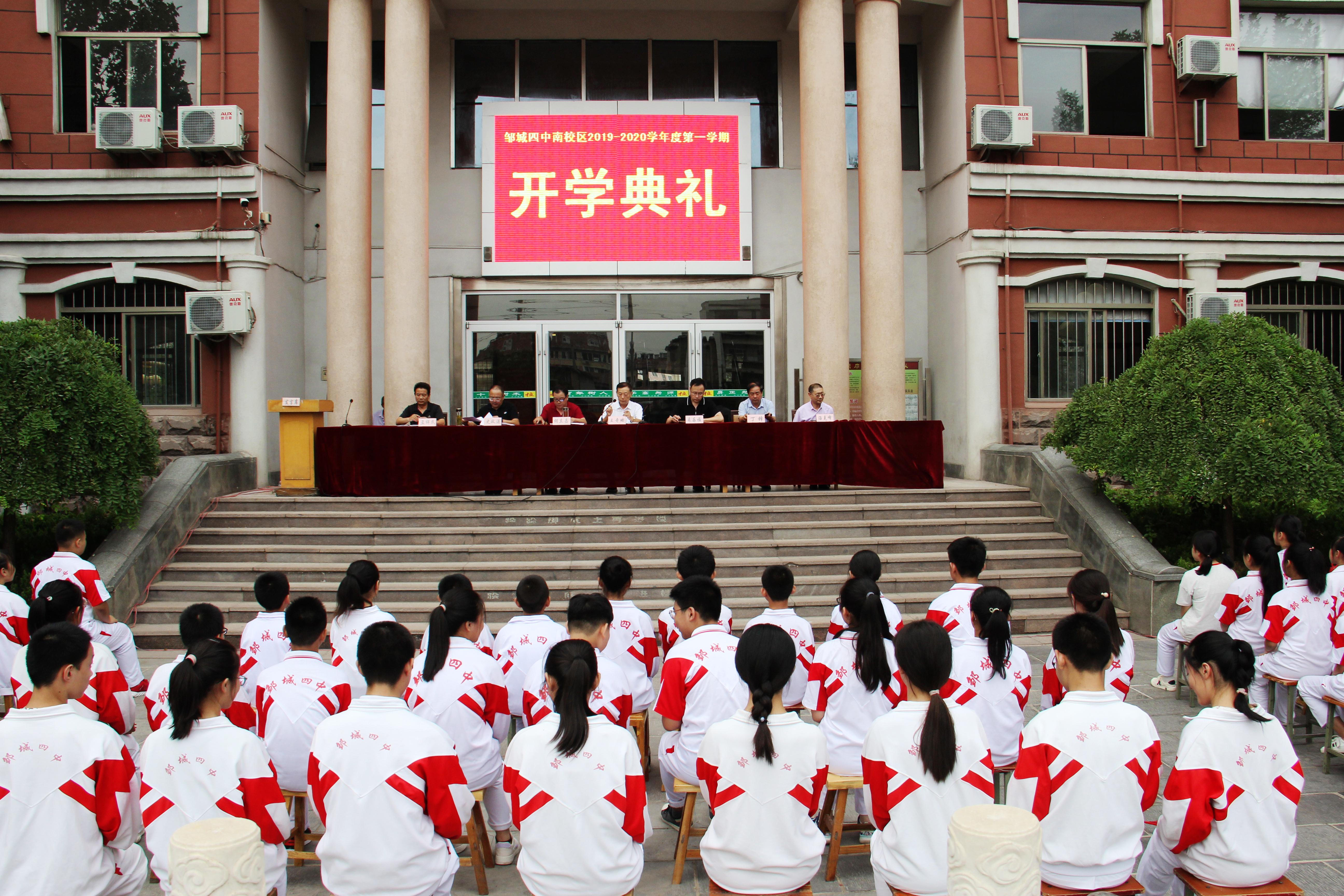 济宁市邹城四中南校区举行2019-2020学年秋季开学典礼活动