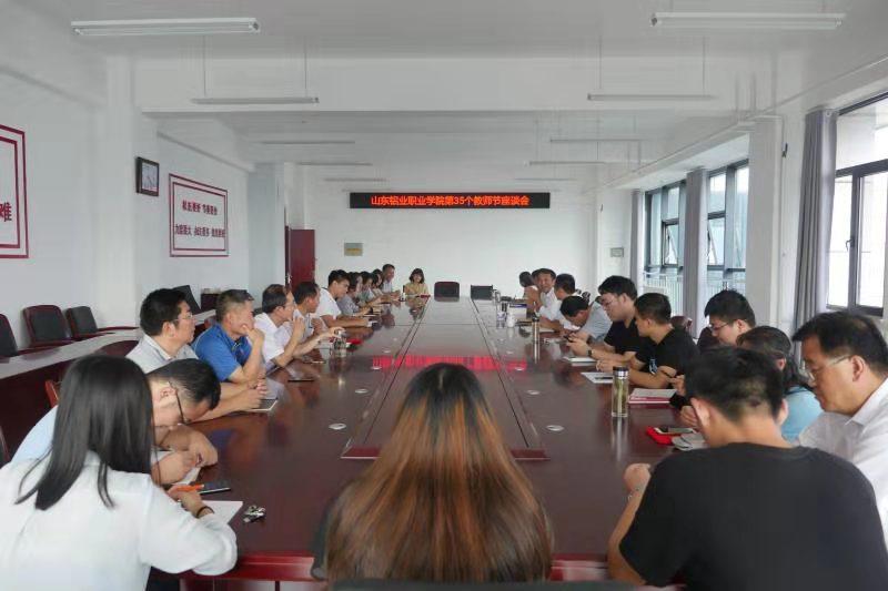 山东铝业职业学院召开第35个教师节座谈会