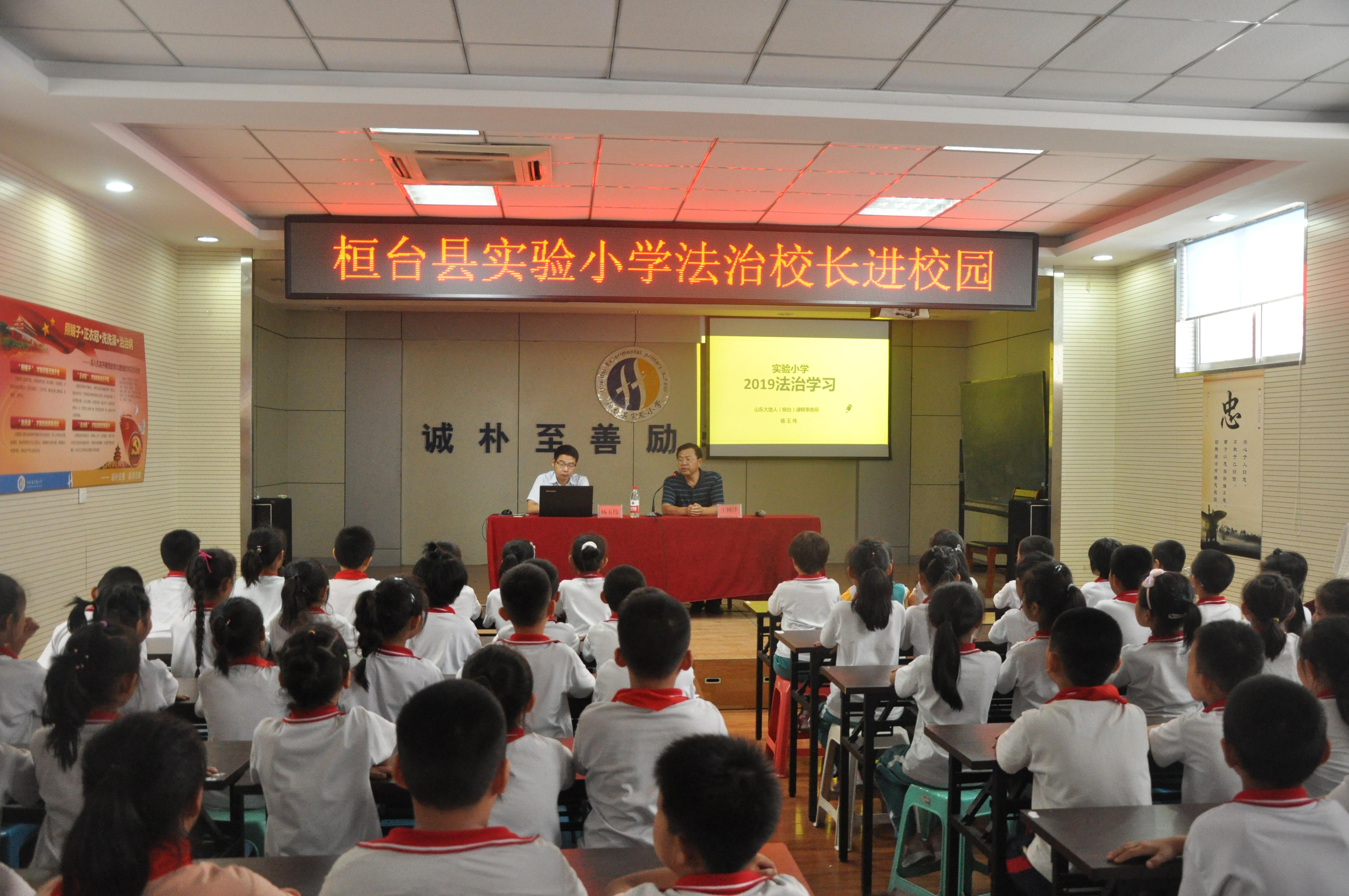 淄博市桓台县实验小学举行法治教育报告会