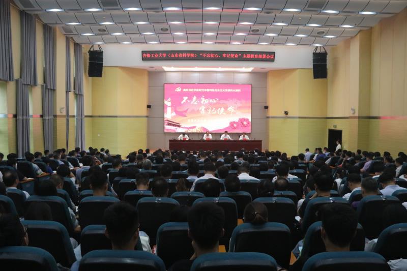 """齐鲁工业大学(省科学院)召开""""不忘初心、牢记使命""""主题教育部署会议"""