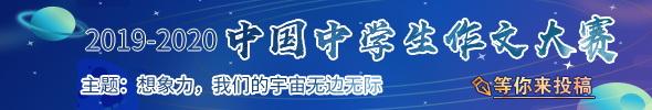 中国中学生作文大赛(2019-2020)正式启动 科幻主题快来投稿