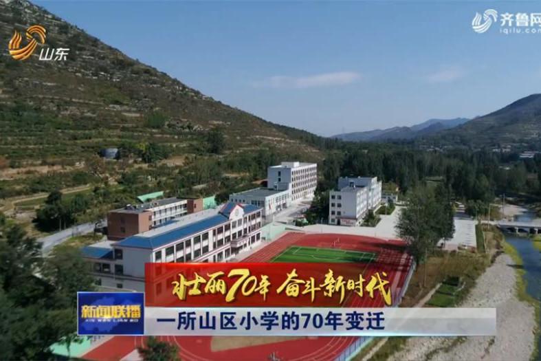 【壮丽70年 奋斗新时代】一所山区小学的70年变迁