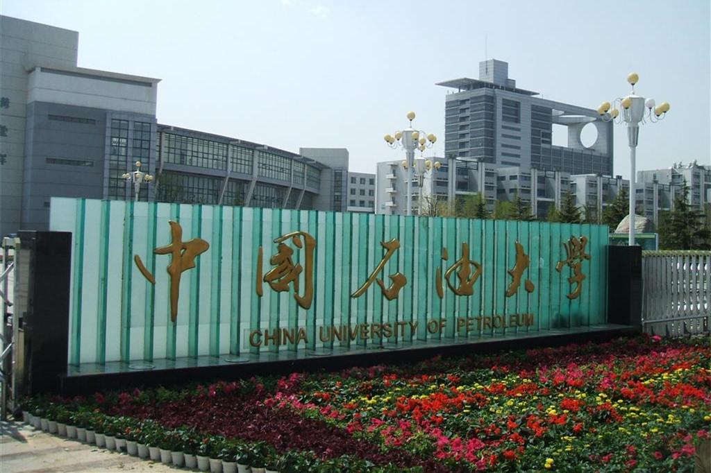 中国石油大学(华东)2020年硕士生招生简章