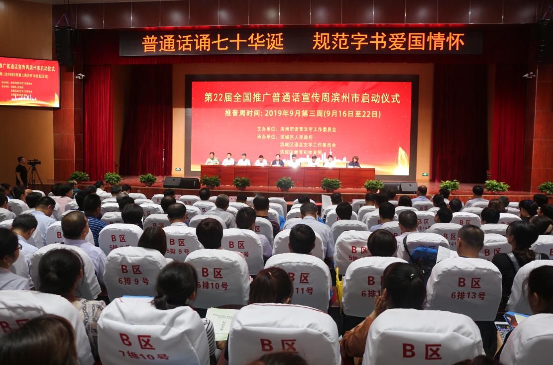 第22届全国推广普通话宣传周滨州市启动仪式在滨城区举行