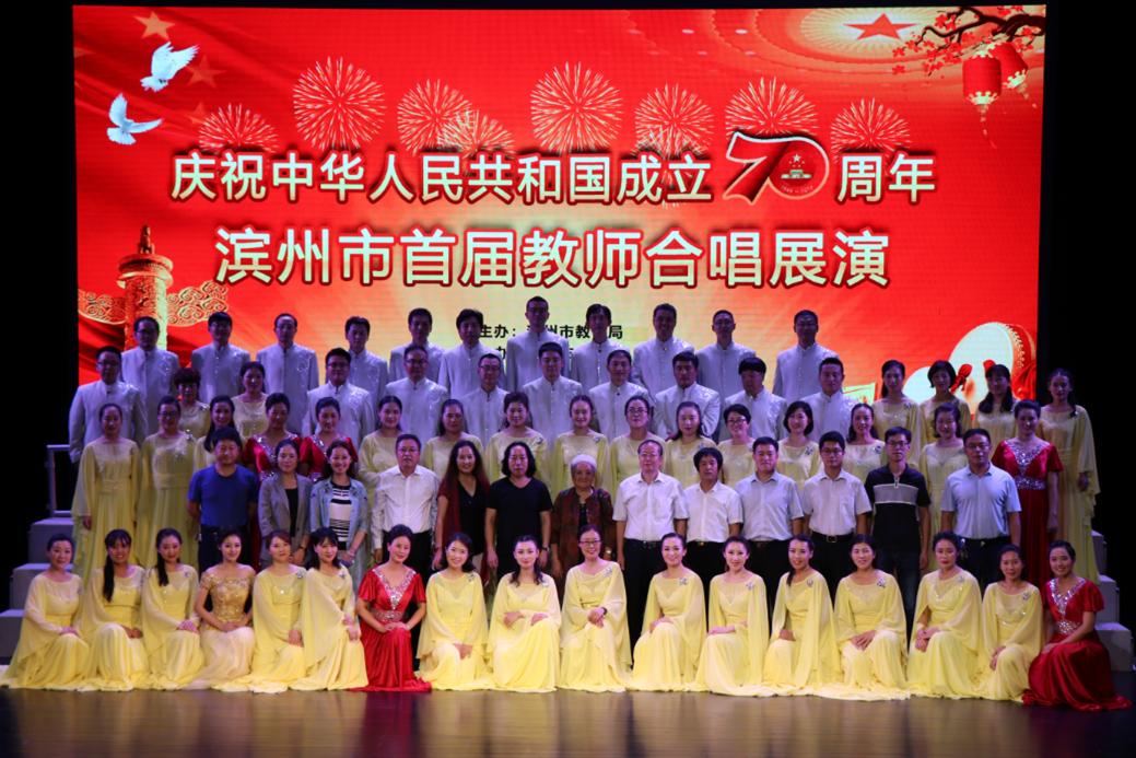 庆祝中华人民共和国成立70周年暨滨州市首届教师合唱展演圆满举办