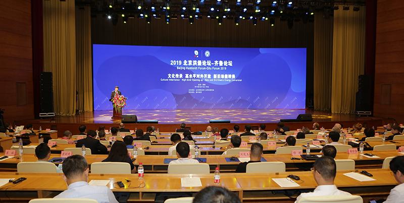 2019北京洪堡论坛—齐鲁论坛举办