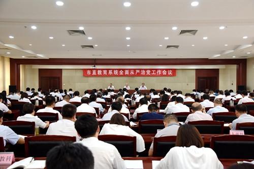 淄博市直教育系统全面从严治党工作会议召开