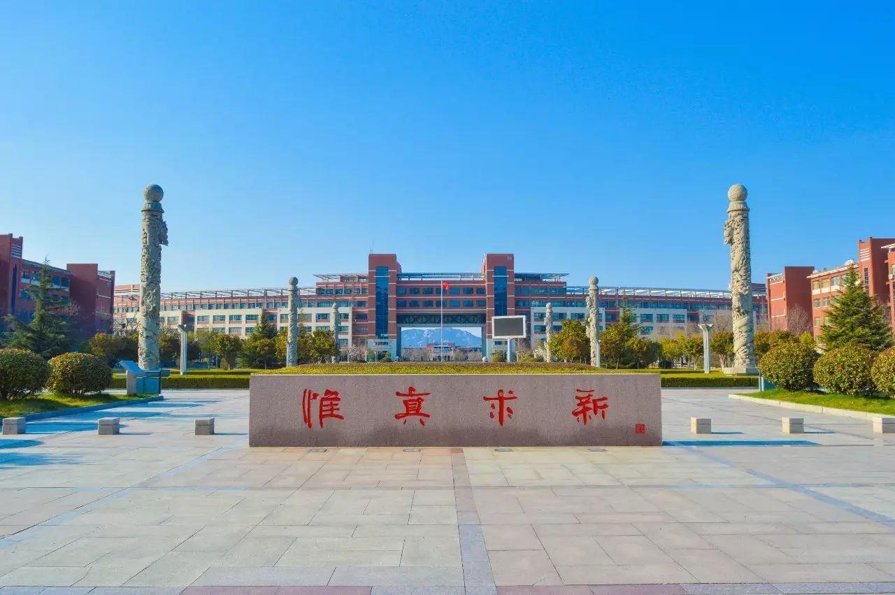 山东科技大学2020年硕士研究生招生简章
