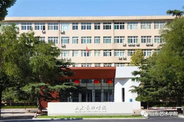 山东艺术学院2020年硕士研究生招生简章