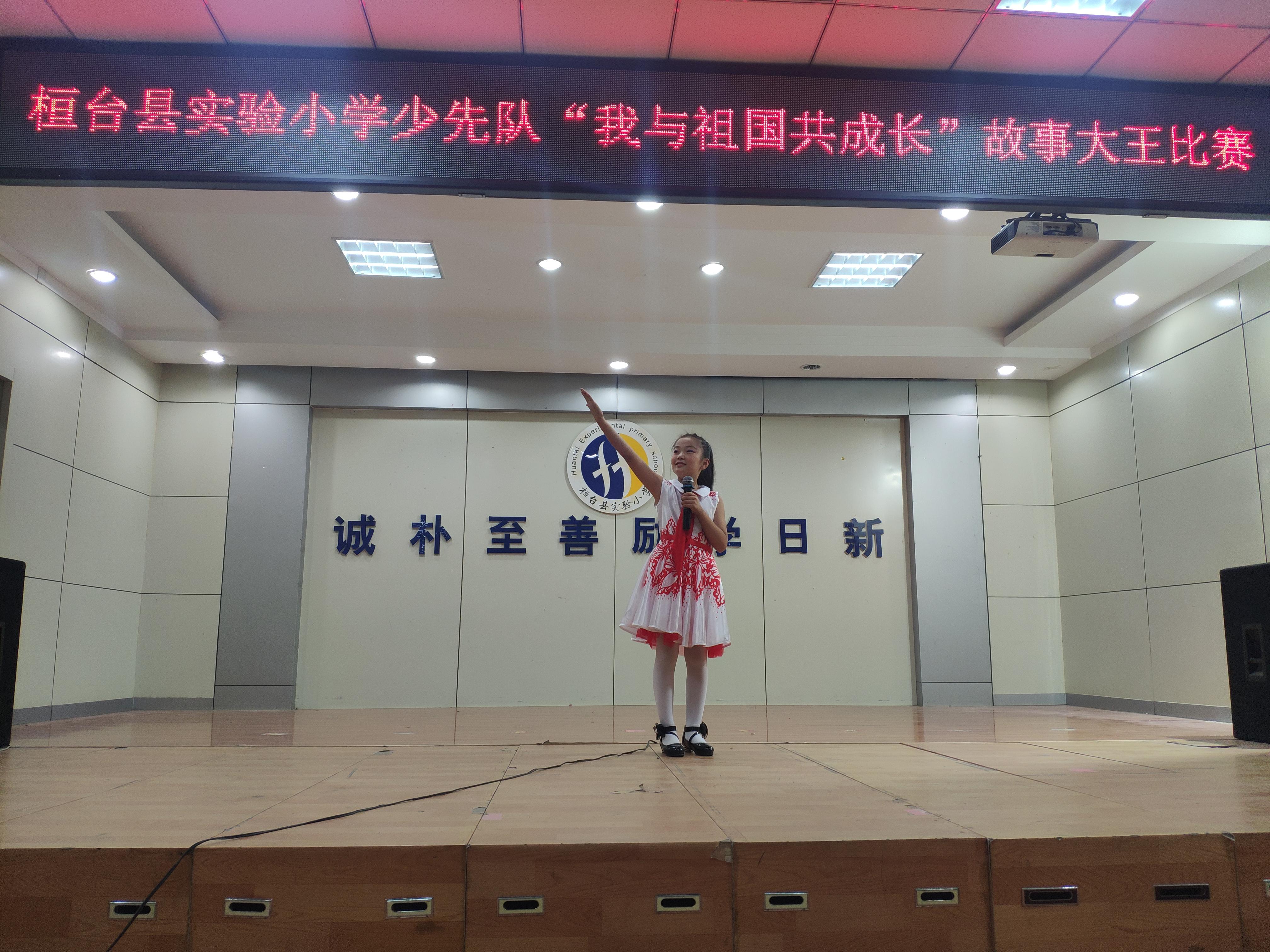 """淄博市桓台县实验小学举行""""我与祖国共成长""""故事大王比赛"""