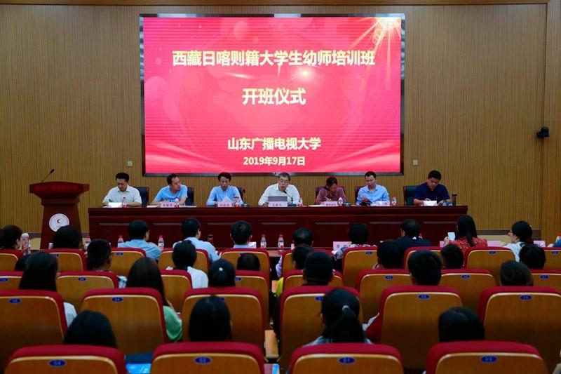 山东电大西藏日喀则籍大学生幼师培训班开班 掀开智力援藏新篇章