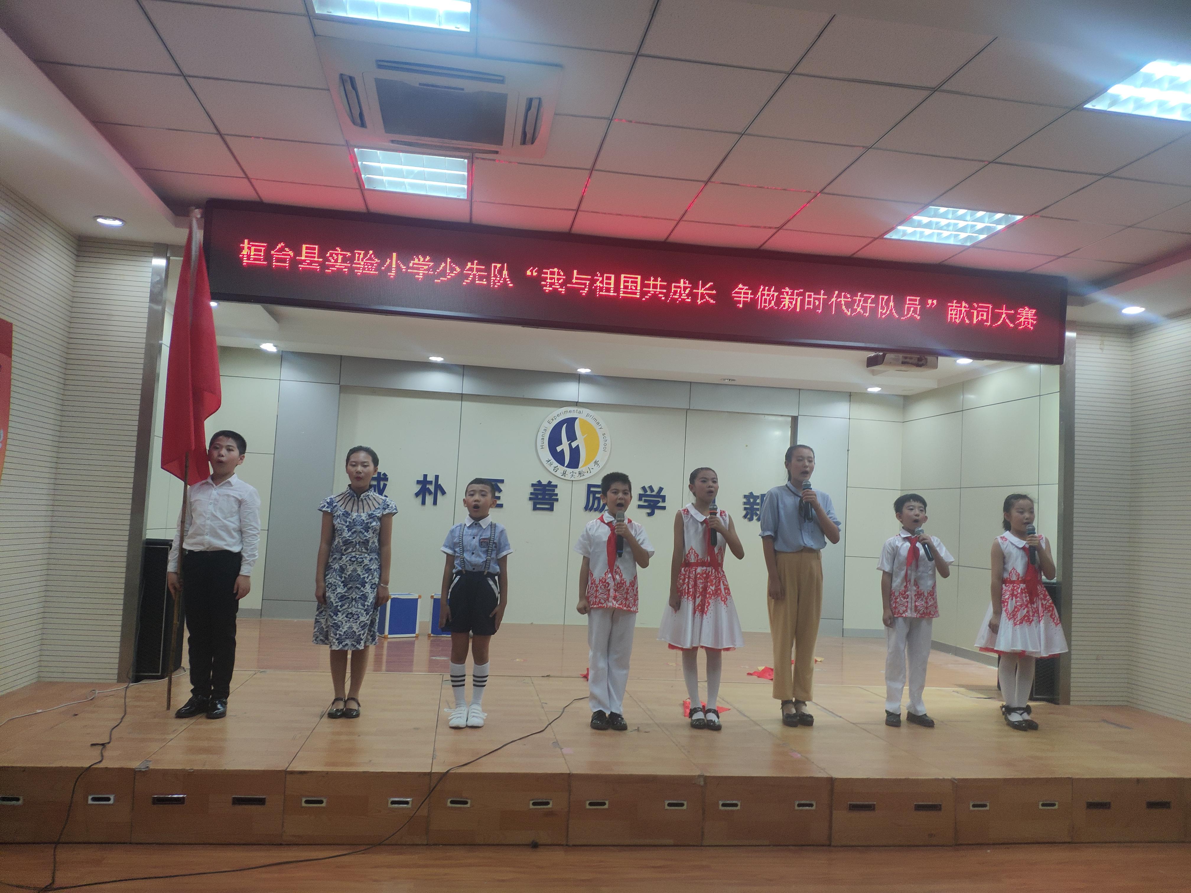 """淄博市桓台县实验小学举行""""我与祖国共成长,争做新时代好队员""""少先队献词比赛"""