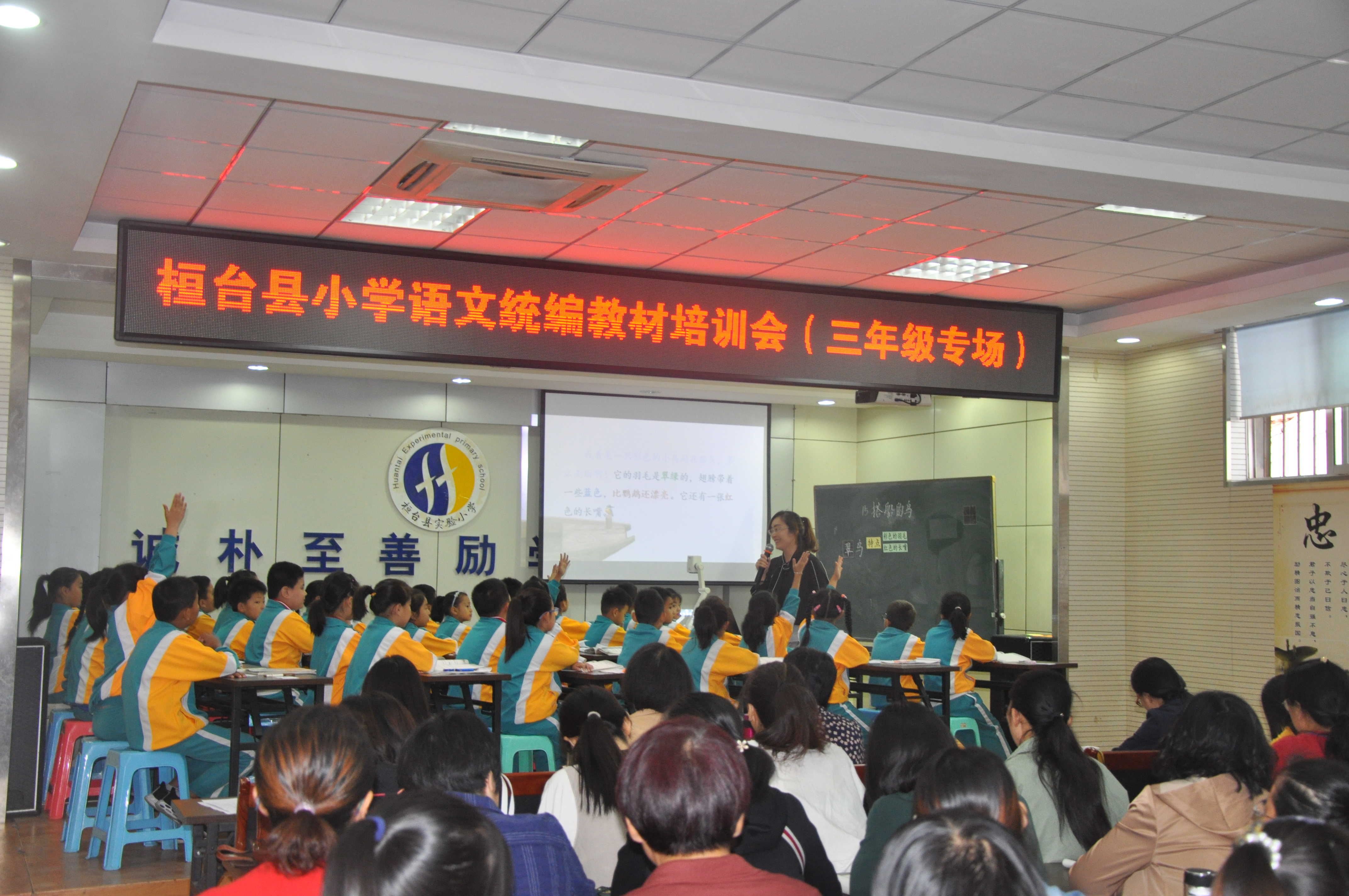 淄博市桓台县统编教材小学语文培训会在县实验小学举行