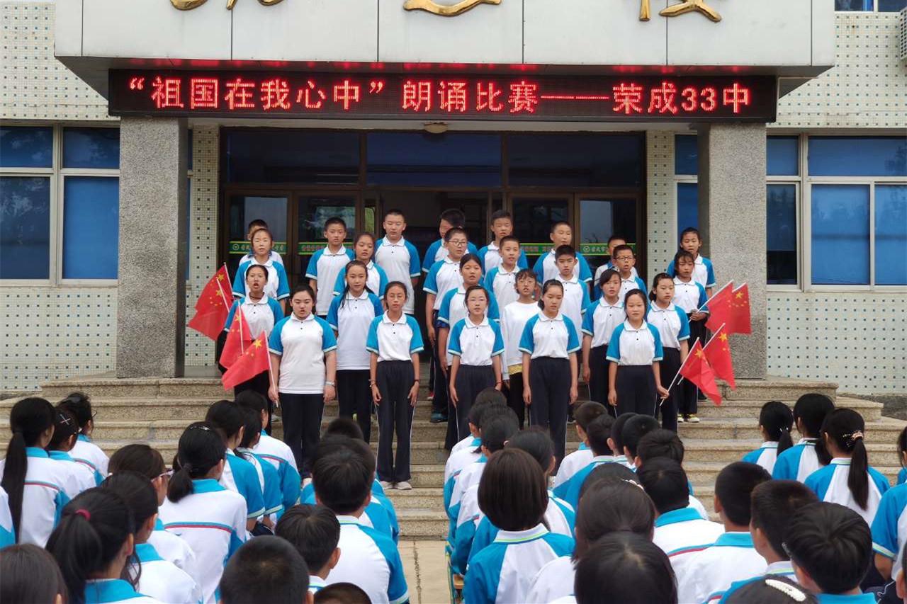 """威海荣成市第三十三中学举办以""""祖国在我心中""""为主题的朗诵比赛"""
