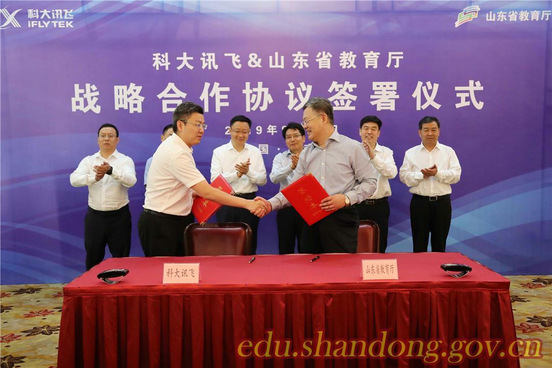 省教育厅与科大讯飞战略合作 人工智能助推山东教育信息化