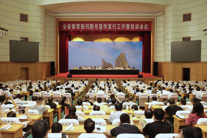 全省manbetx网页版手机登录报刊图书宣传发行工作暨培训会议在济南举行