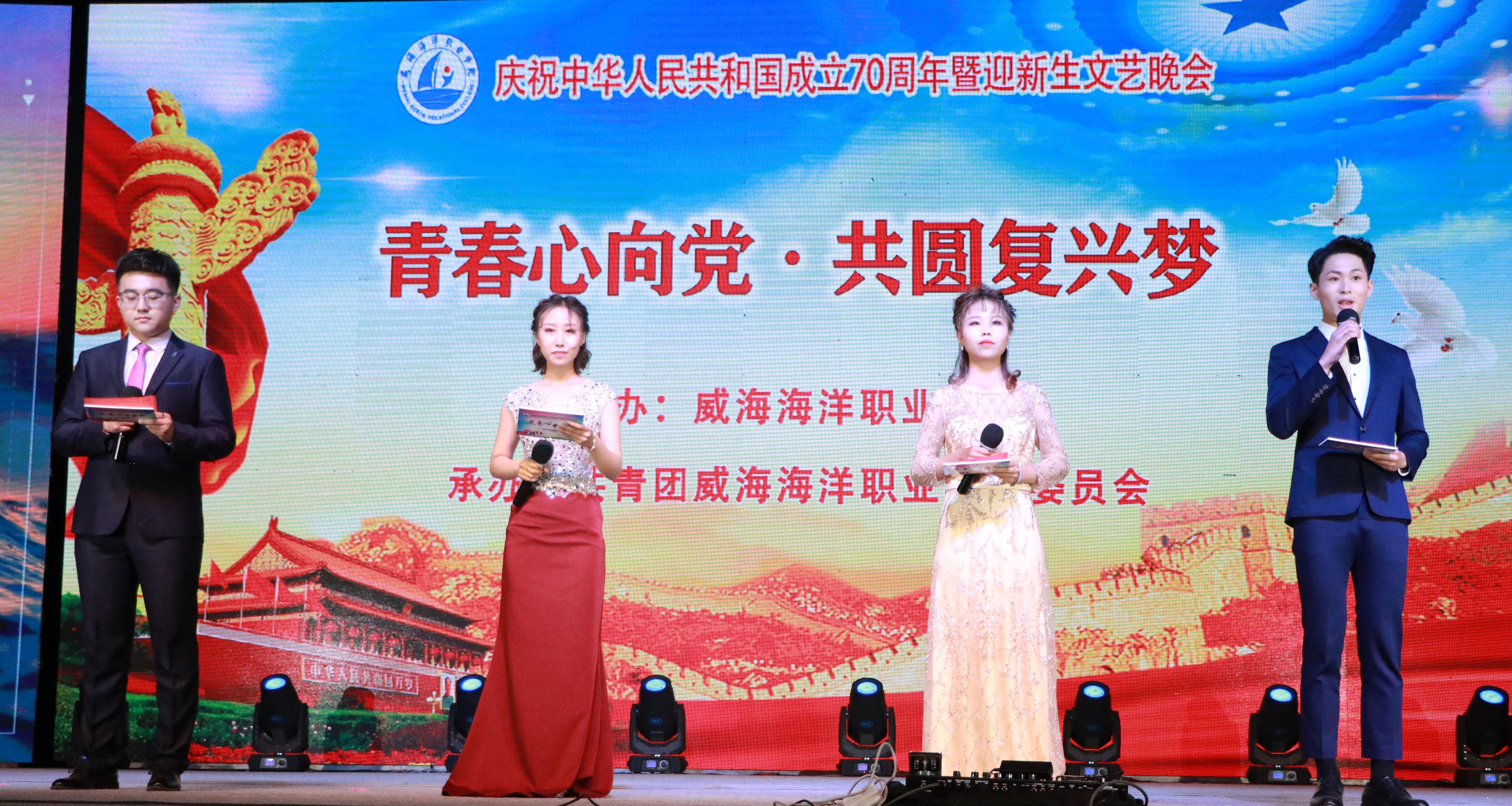 威海海洋职业学院举办庆祝中华人民共和国成立70周年暨2019年迎新晚会