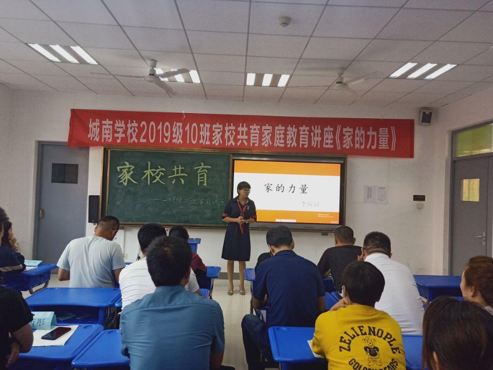 淄博市桓台县城南学校举行家校共育主题讲座活动