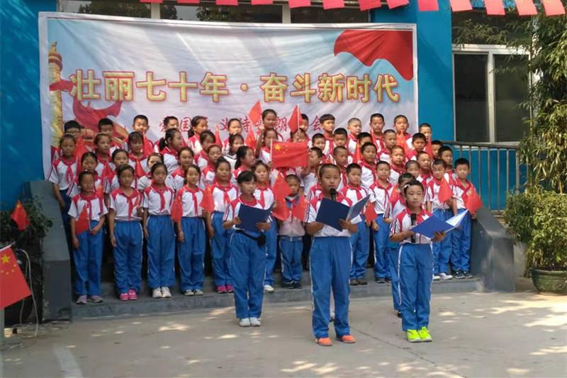 泰安市东平县接山镇中心小学举行庆祝新中国成立70周年主题活动