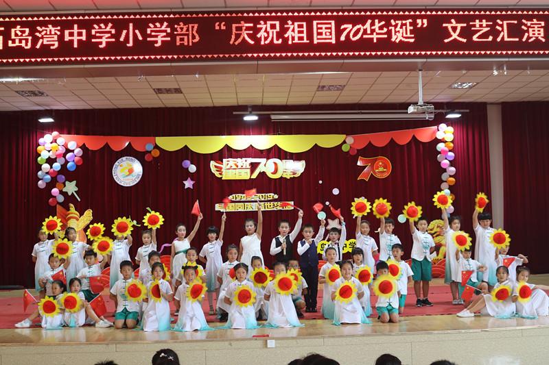 威海荣成市石岛湾中学举行庆祝祖国70华诞文艺汇演