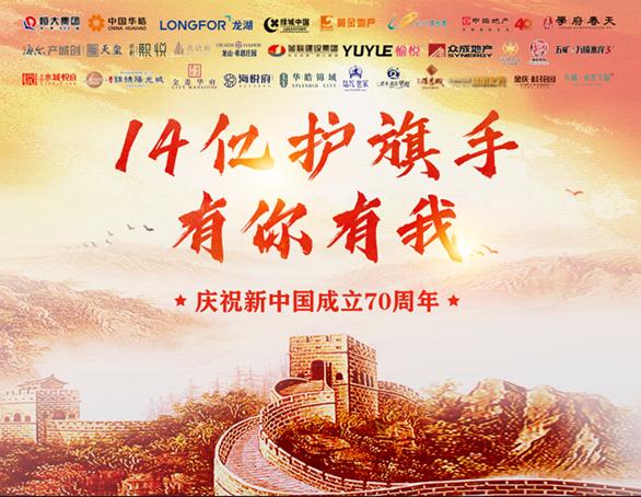 """#大众网・海报新闻#十一临近,看""""14亿护旗手,有你有我""""活动都"""