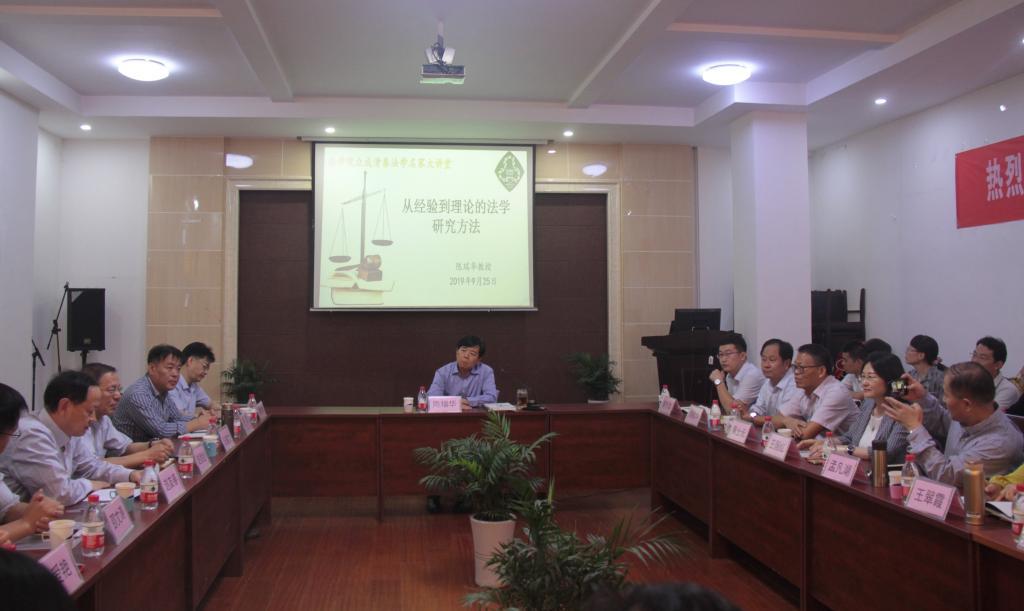 山东财经大学—— 众成清泰法学名家大讲堂成功举办