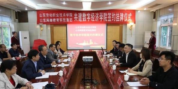 深化校企合作  山东劳动职业技术学院与网商教育科技集团共建数字经济学院