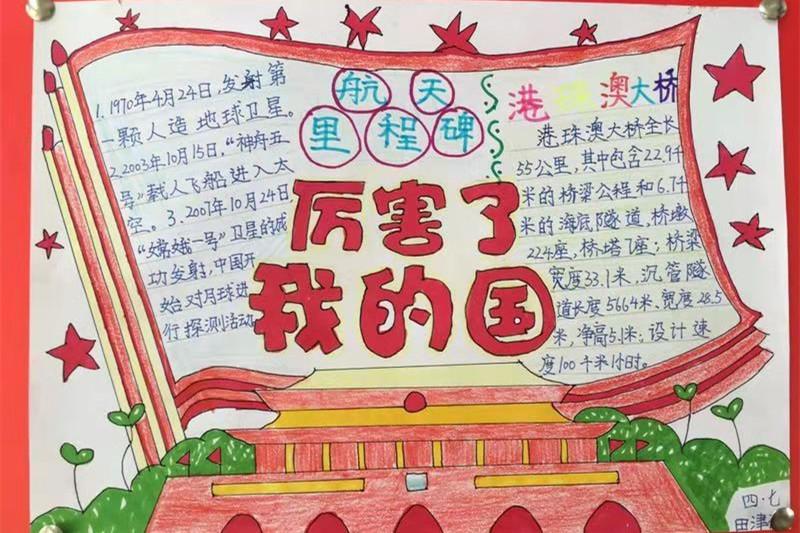 """淄博市桓台县第二小学开展数说""""壮丽70年""""文化展览活动"""